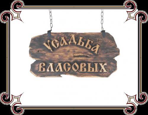 деревянные указатели изготовление, вывески и указатели из дерева