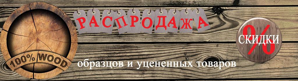 ДЛЯ-РАСПРОДАЖИ5